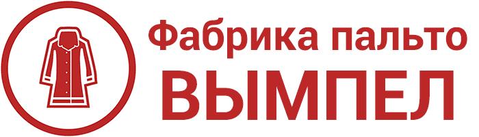 Сеть магазинов женского пальто Фабрики ВЫМПЕЛ в Москве