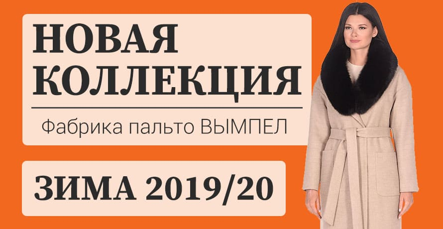 Коллекция пальто зима 2019-2020