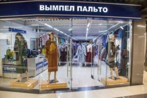 Магазин женской верхней одежды Вымпел фото-1
