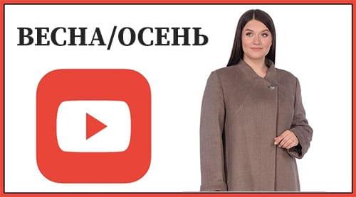 Видео-галерея женских демисезонных пальто