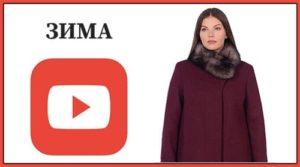 Видео-галерея женских зимних пальто