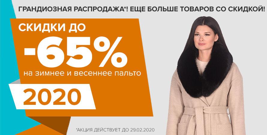 Рапродажа женского пальто фабрики Вымпел 2020